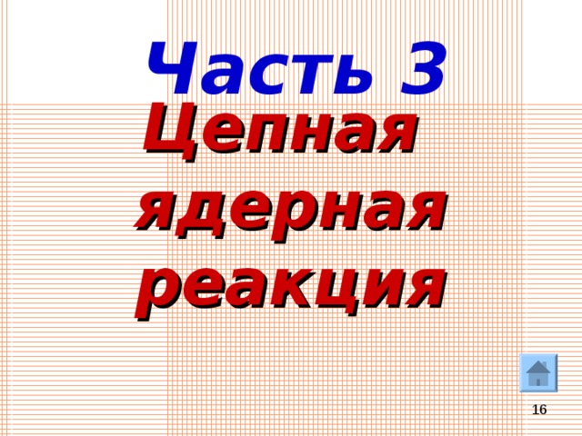 Часть 3 Цепная  ядерная реакция