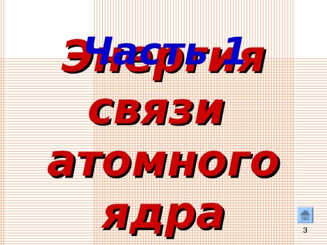 Часть 1 Энергия связи  атомного ядра