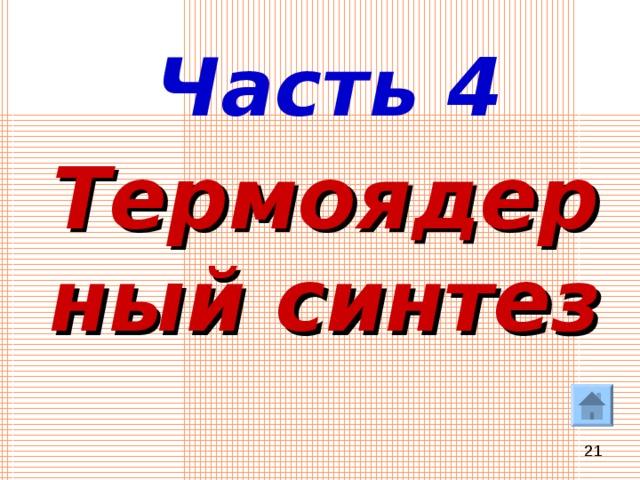 Часть 4 Термоядерный синтез