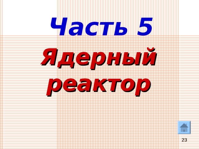Часть 5 Ядерный реактор