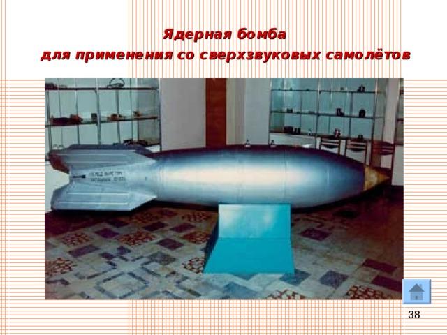 Ядерная бомба для применения сосверхзвуковых самолётов