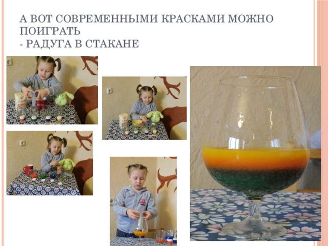 А вот современными красками можно поиграть  - радуга в стакане