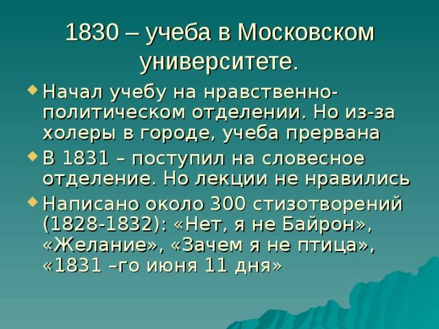 1830 – учеба в Московском университете.