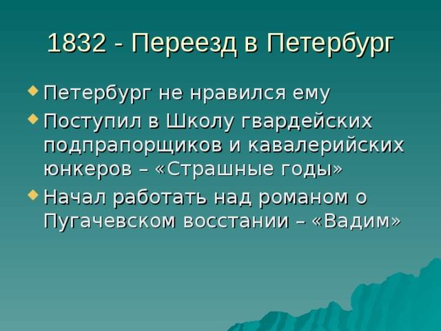 1832 - Переезд в Петербург