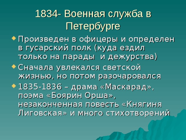 1834- Военная служба в Петербурге