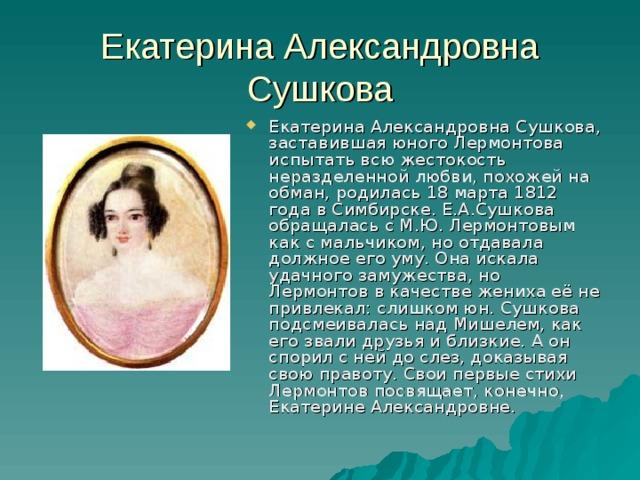 Екатерина Александровна Сушкова