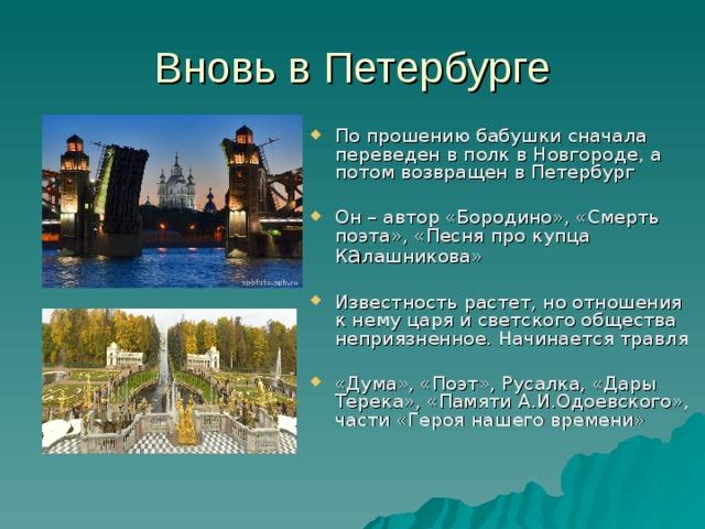Вновь в Петербурге