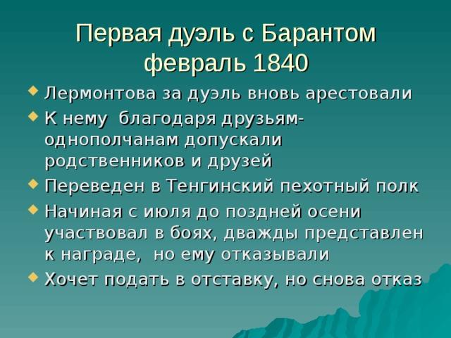 Первая дуэль с Барантом  февраль 1840