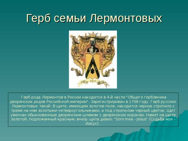 Герб семьи Лермонтовых  Герб рода Лермонтов в России находится в 4-й части