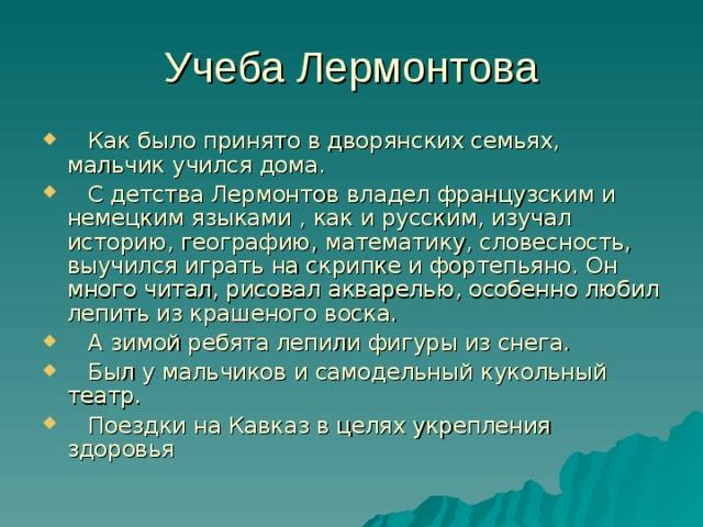 Учеба Лермонтова