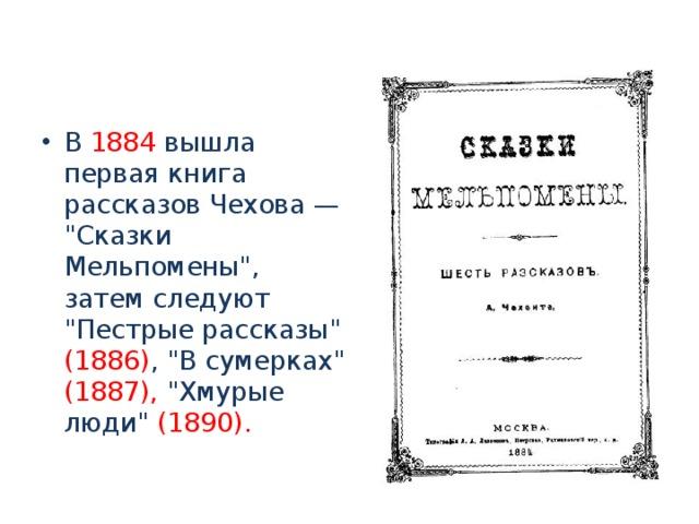 В 1884 вышла первая книга рассказов Чехова —