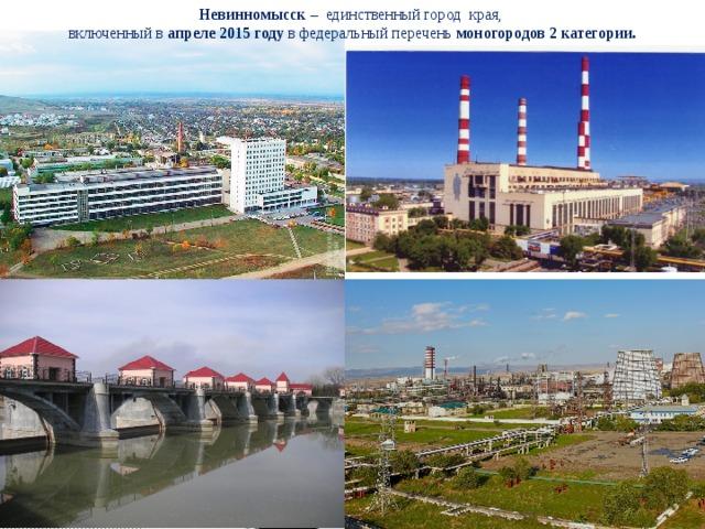 Невинномысск – единственный город края, включенный в апреле 2015 году в федеральный перечень моногородов 2 категории.