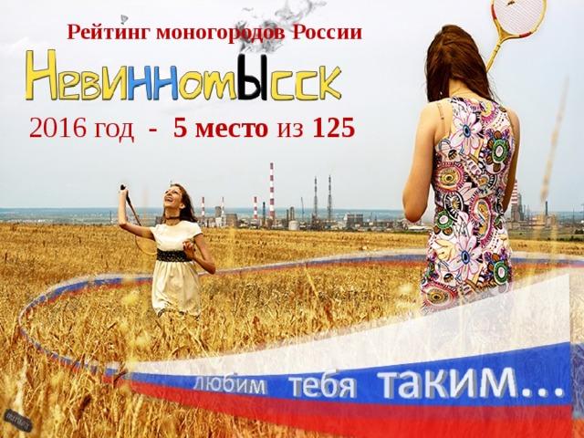 Рейтинг моногородов России 2016 год -  5 место из  125