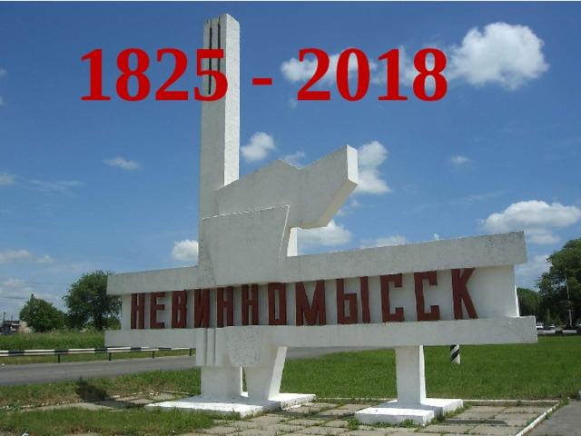 1825 - 2018