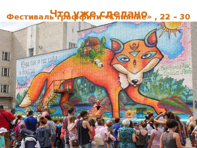 Что уже сделано Фестиваль граффити «Слияние» , 22 – 30 июля 2017 года 6