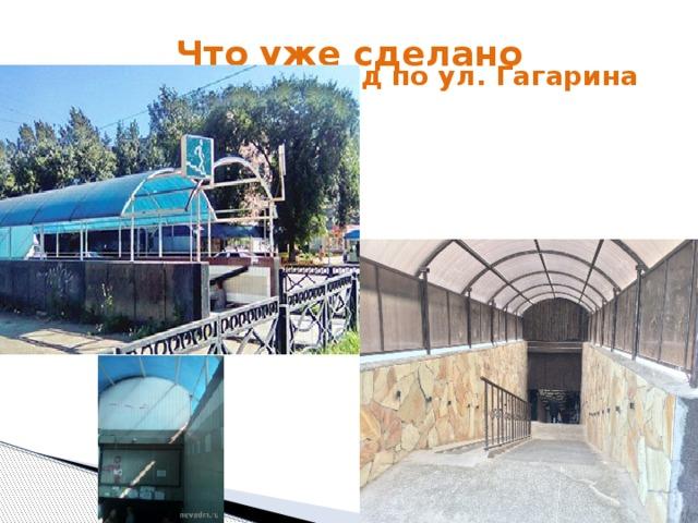 Что уже сделано Подземный переход по ул. Гагарина