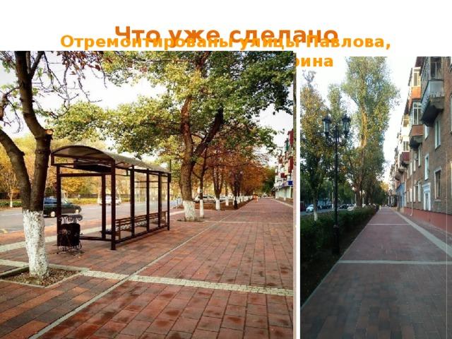 Что уже сделано Отремонтированы улицы Павлова, Менделеева, Гагарина