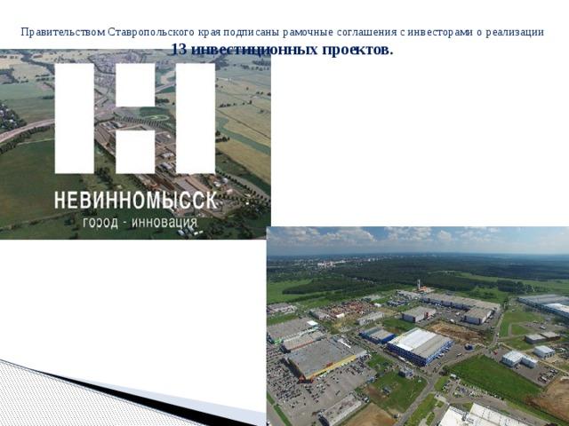 Правительством Ставропольского края подписаны рамочные соглашения с инвесторами о реализации  13 инвестиционных проектов.