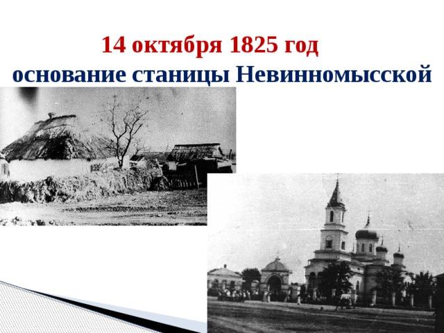 14 октября 1825 год –  основание станицы Невинномысской