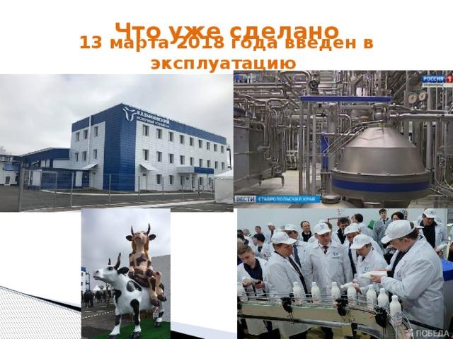 Что уже сделано 13 марта 2018 года введен в эксплуатацию  ООО «Казьминский молочный комбинат»