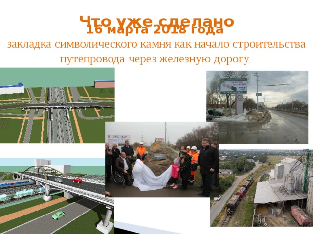 Что уже сделано 16 марта 2018 года  закладка символического камня как начало строительства путепровода  через железную дорогу