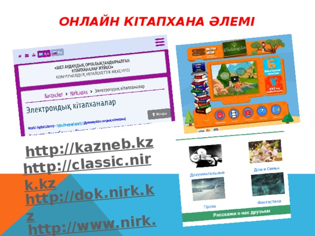 Онлайн кітапхана әлемі http://kazneb.kz http://classic.nirk.kz http://dok.nirk.kz http://www.nirk.kz