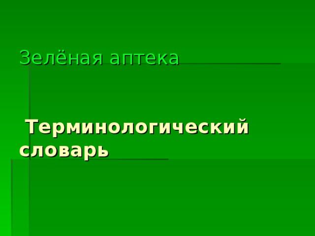 Зелёная аптека