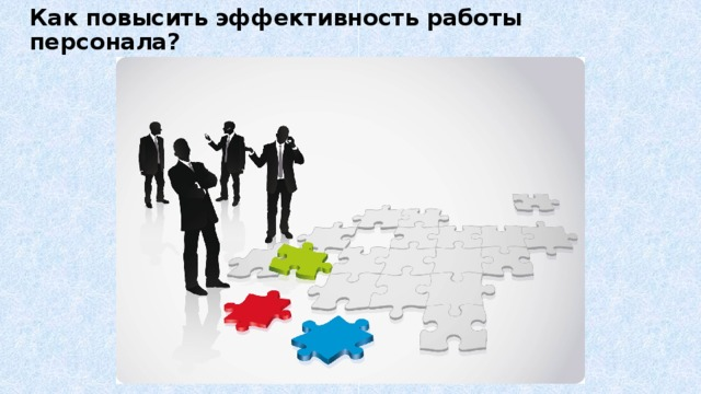 Как повысить эффективность работы персонала?
