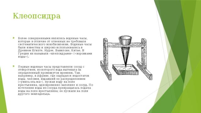 Клеопсидра