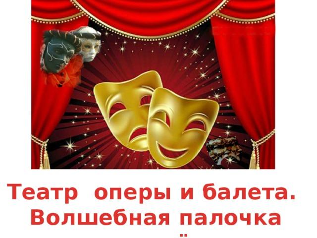 Театр оперы и балета. Волшебная палочка дирижёра
