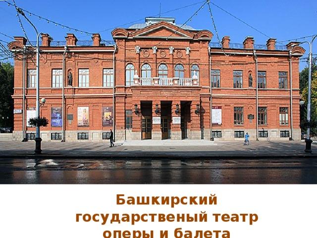 Башкирский государственый театр оперы и балета
