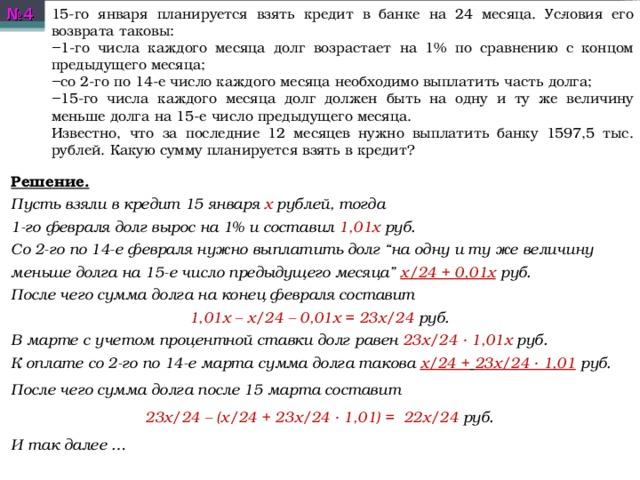 в июле 2020 года планируется взять кредит на 1000000 рублей условие возврата таковы