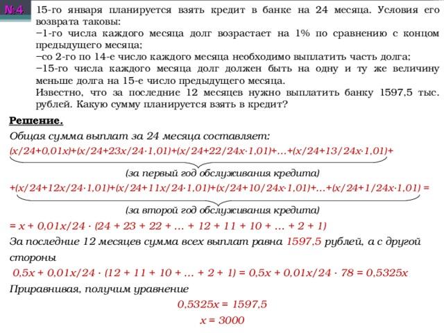 Взять кредит 4 млн руб взять кредит в приват банк одесса