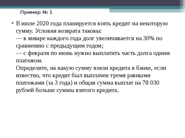 В июле 2020 планируется взять кредит на 3 года