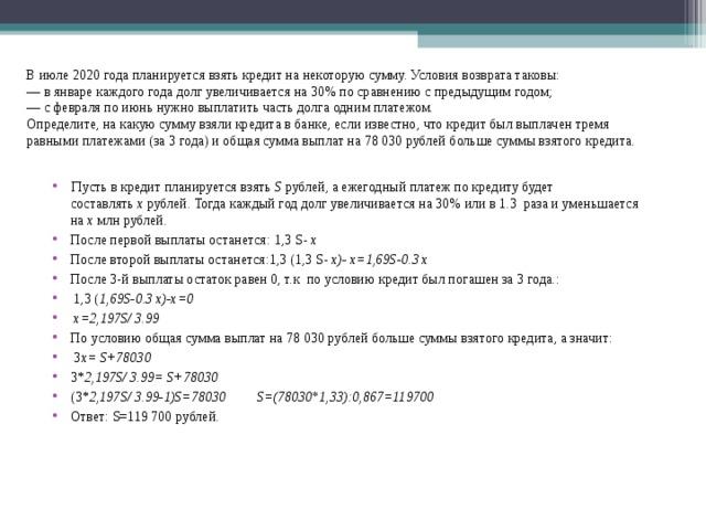 в июле 2020 года планируется взять кредит на 1000000 рублей условия его возврата таковы кредит с минимальной ставкой 2020