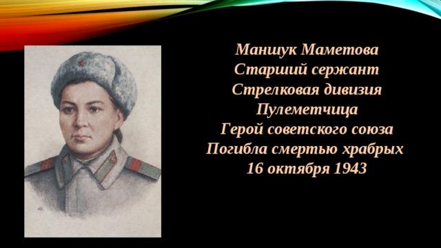 Маншук Маметова Старший сержант Стрелковая дивизия Пулеметчица Герой советского союза Погибла смертью храбрых 16 октября 1943