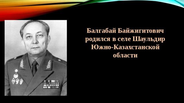 Балгабай Байжигитович родился в селе Шаульдир Южно-Казахстанской области