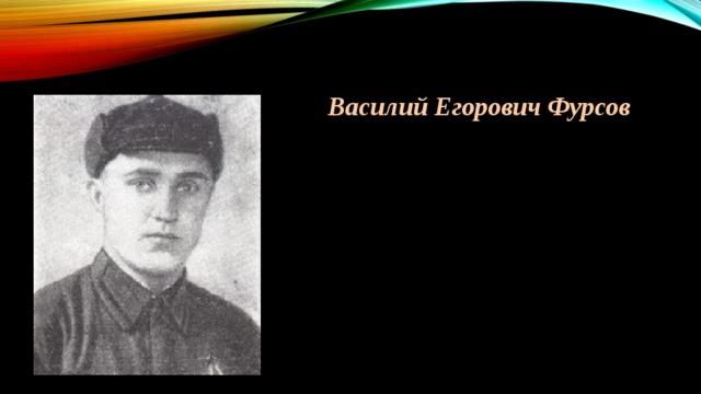 Василий Егорович Фурсов
