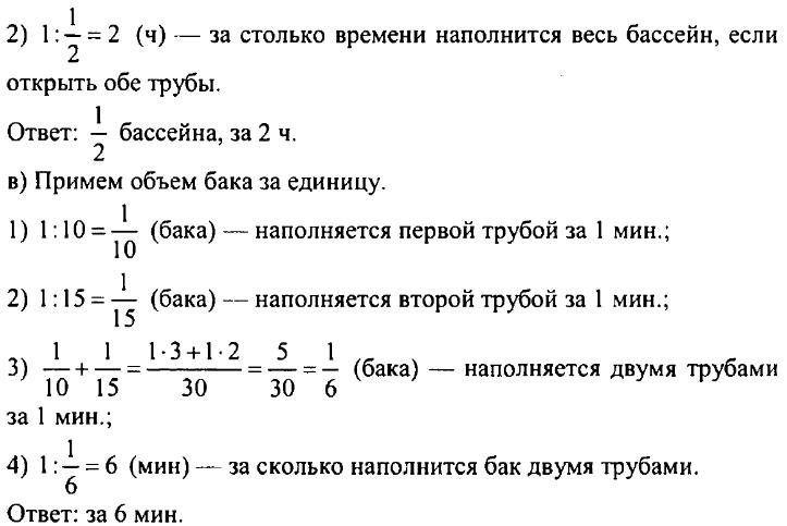 Текстовые задачи ответами решениями на общую работу решение задач цилиндр конус