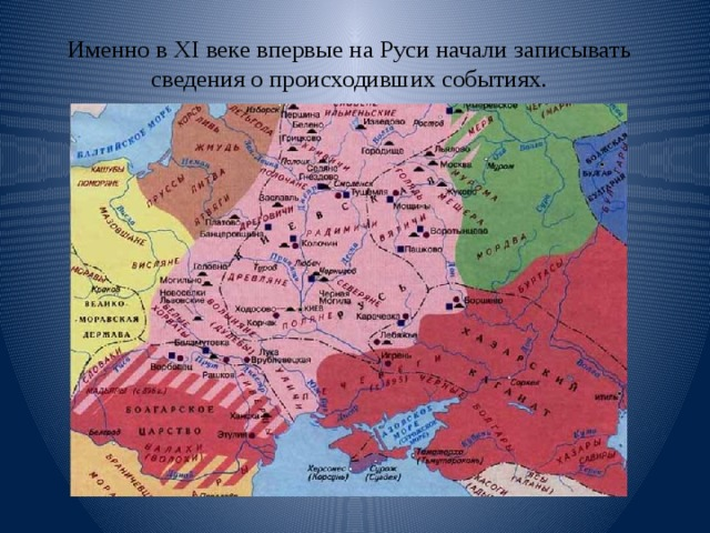 Именно в XI веке впервые на Руси начали записывать сведения о происходивших событиях.