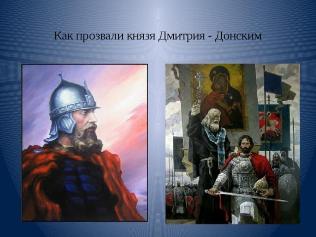 Как прозвали князя Дмитрия - Донским