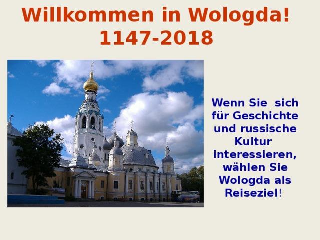 Willkommen in Wologda!  1147-2018   Wenn Sie sich für Geschichte und russische Kultur interessieren, wählen Sie Wologda als Reiseziel !