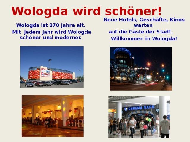 Wologda wird schöner! Wologda ist 870 Jahre alt. Mit jedem Jahr wird Wologda schöner und moderner. Neue Hotels, Geschäfte, Kinos warten auf die Gäste der Stadt. Willkommen in Wologda!