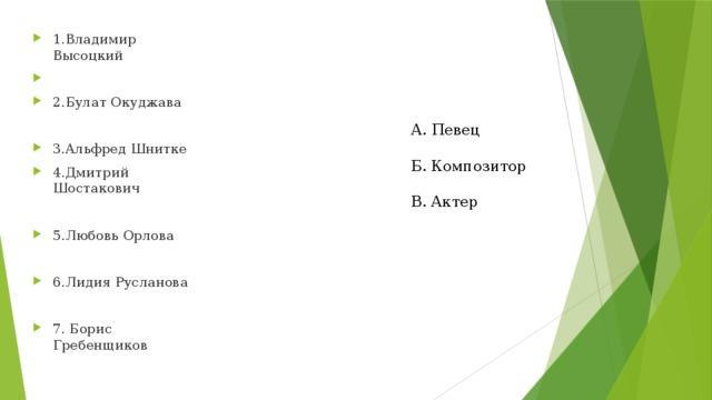 А. Певец   Б. Композитор   В. Актер