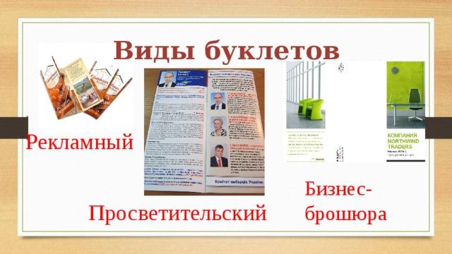 Виды буклетов Рекламный Бизнес- брошюра Просветительский
