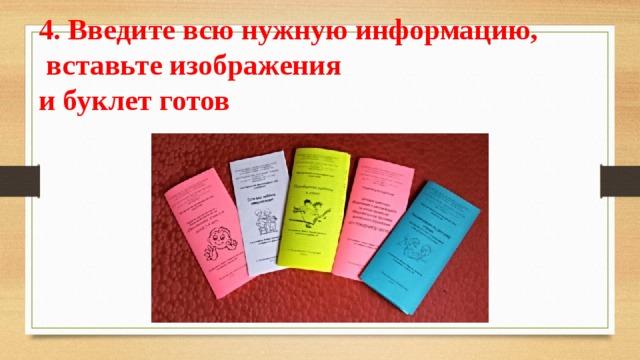 4. Введите всю нужную информацию,  вставьте изображения и буклет готов