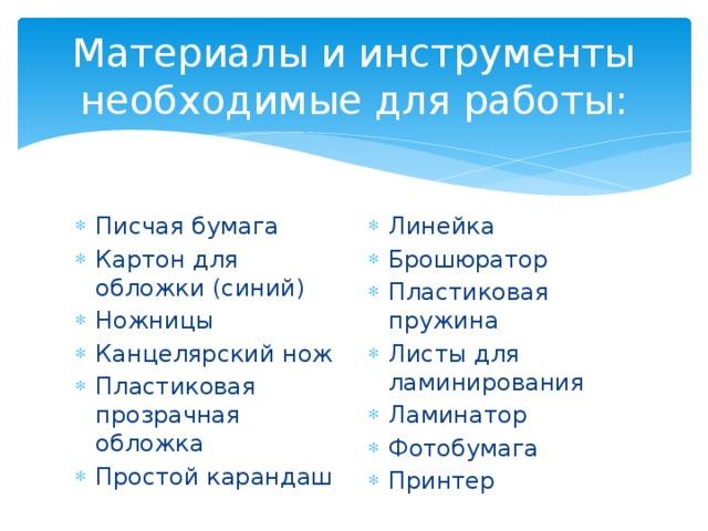 Материалы и инструменты необходимые для работы: