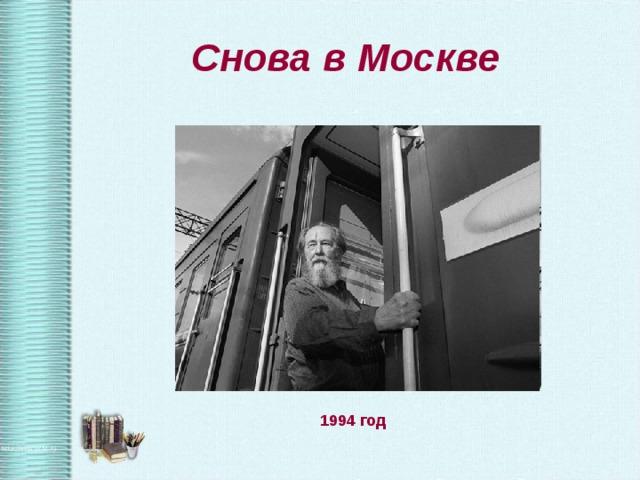 Снова в Москве  1994 год