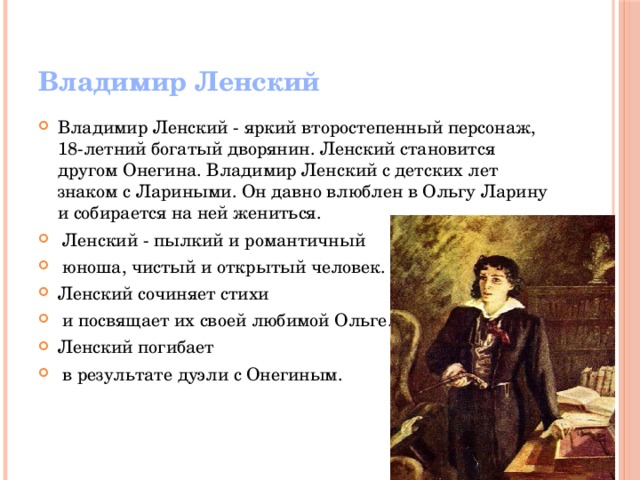 Владимир Ленский