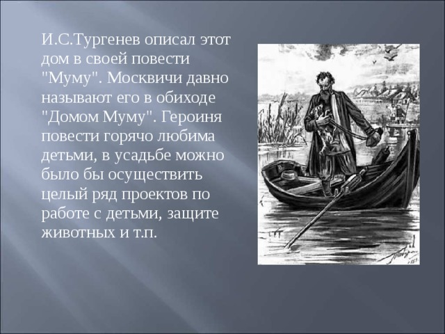 И.С.Тургенев описал этот дом в своей повести